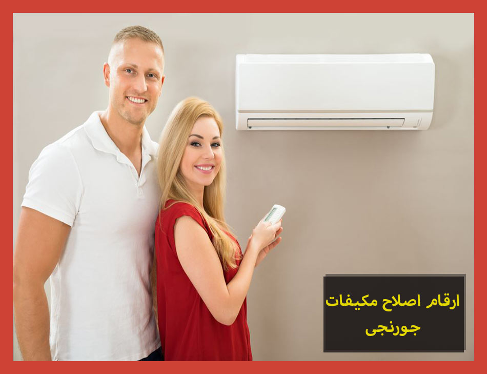ارقام اصلاح مكيفات جورنجى | Gorenje Maintenance Center