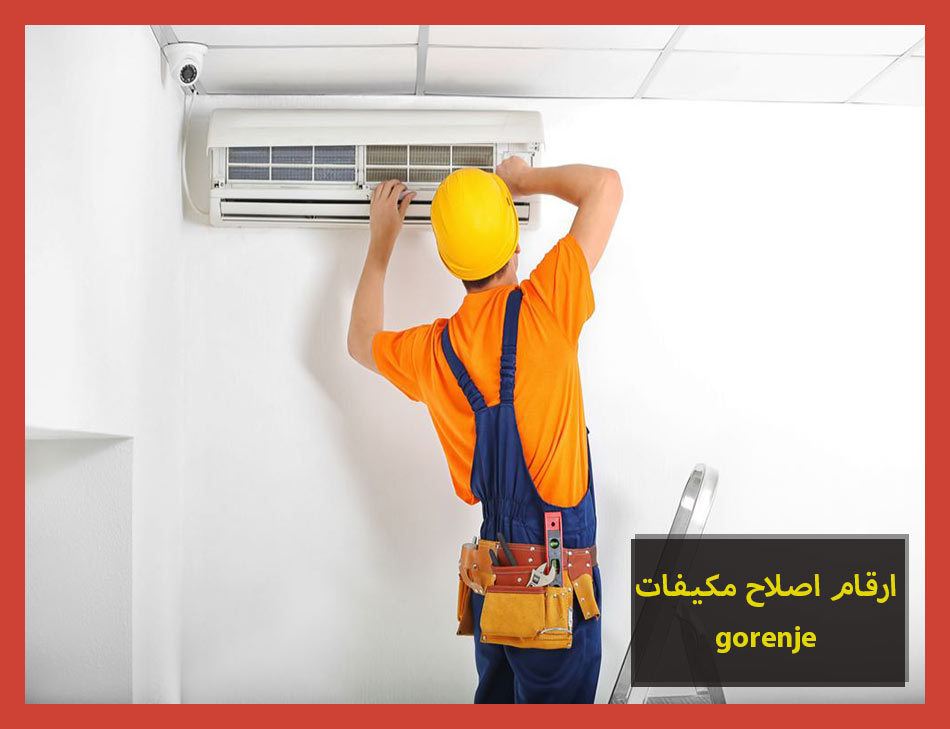 ارقام اصلاح مكيفات gorenje | Gorenje Maintenance Center