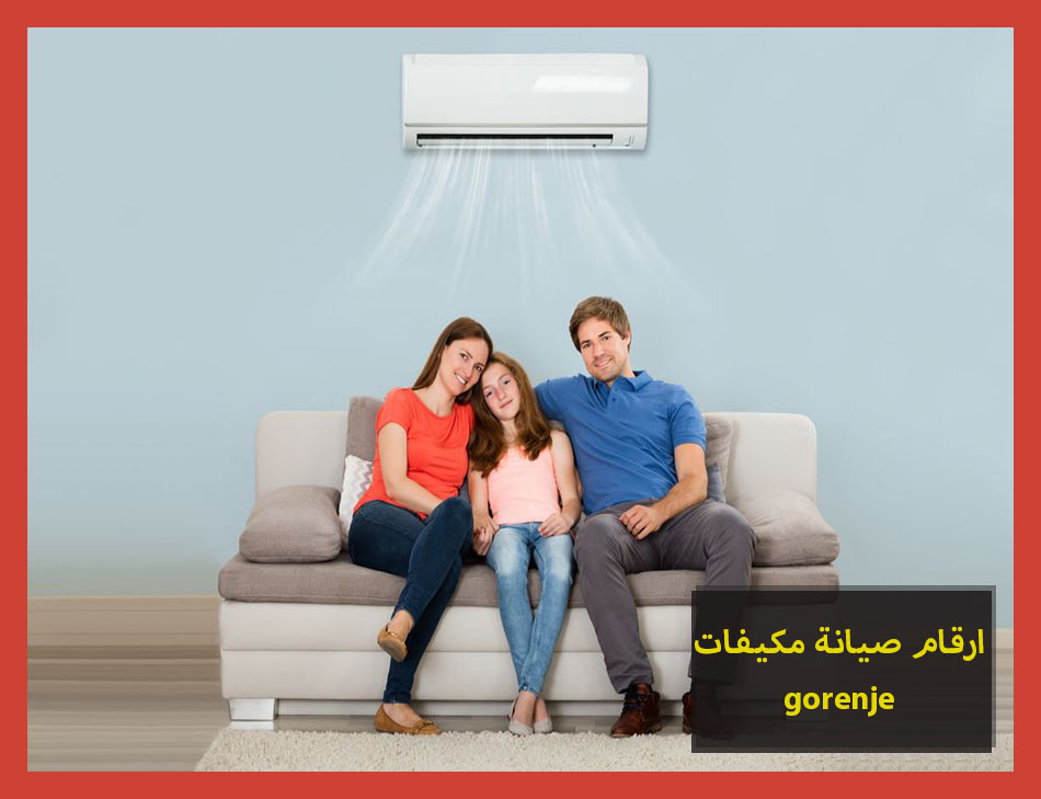 ارقام صيانة مكيفات gorenje | Gorenje Maintenance Center