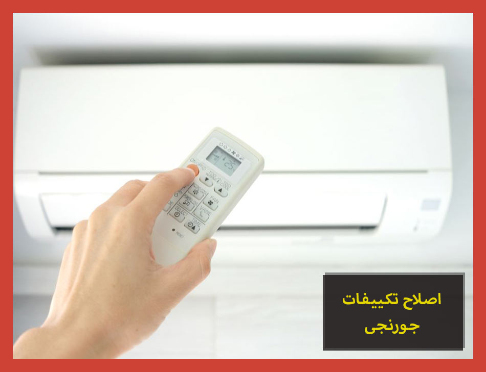 اصلاح تكييفات جورنجى | Gorenje Maintenance Center