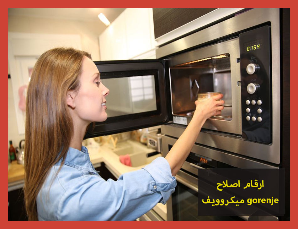 ارقام اصلاح ميكروويف gorenje | Gorenje Maintenance Center