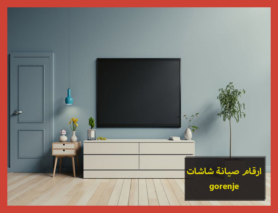 ارقام صيانة شاشات gorenje | Gorenje Maintenance Center