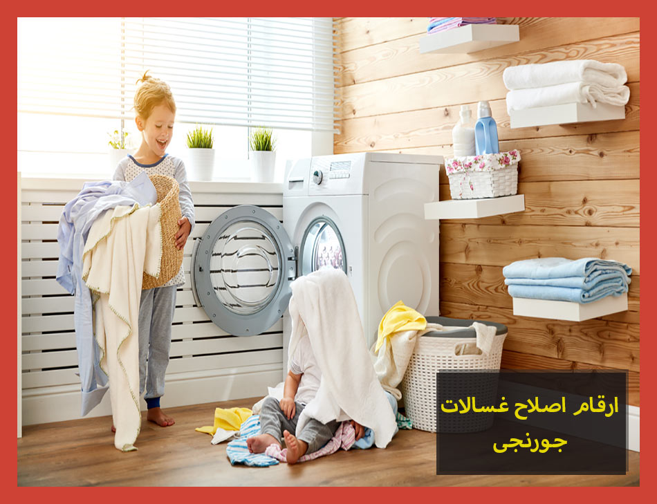 ارقام اصلاح غسالات جورنجى | Gorenje Maintenance Center