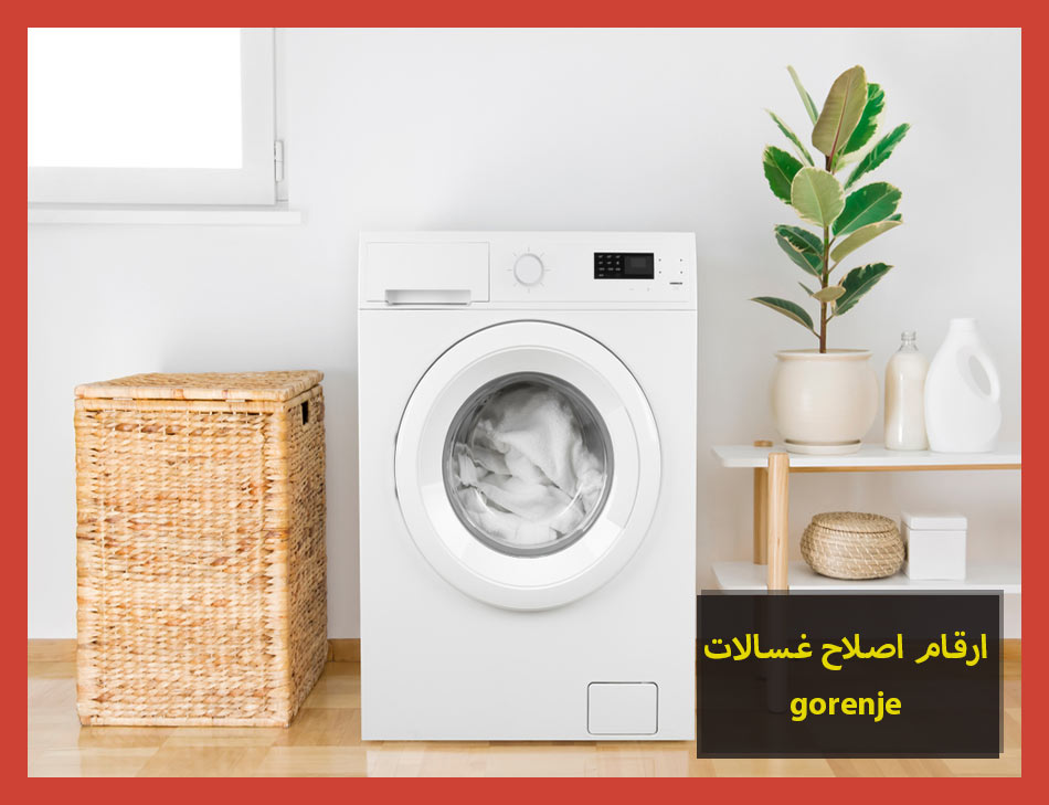 ارقام اصلاح غسالات gorenje | Gorenje Maintenance Center